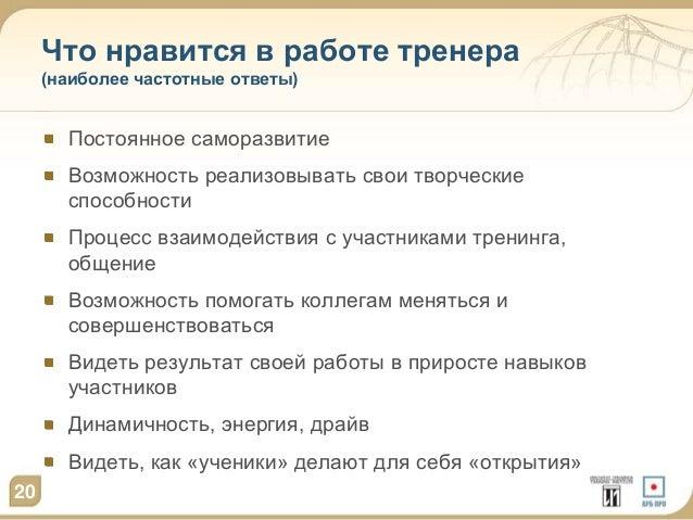 Мастерская Школы Тренеров Института Тренинга Профессия тренер Тре   19