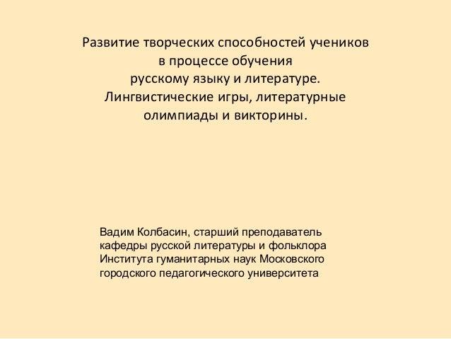 Развитие творческих способностей учеников в процессе обучения русскому языку и литературе. Лингвистические игры, литератур...