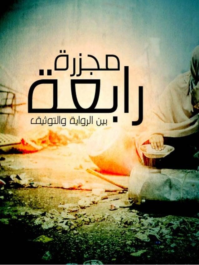 مجـزرة رابعـة إعـداد  نور سعد ياسر سليم أماني أبوزيد أسماء شحاتة منة الحضري تصميم  مروة العدس