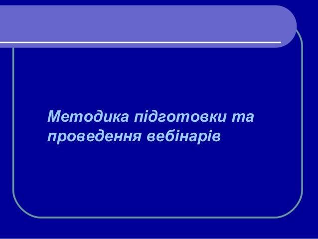 Методика підготовки та проведення вебінарів