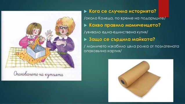   Кога се случила историята?  /около Коледа, по време на подаръците/   Какво правило момиченцето?  /увивало една-единств...