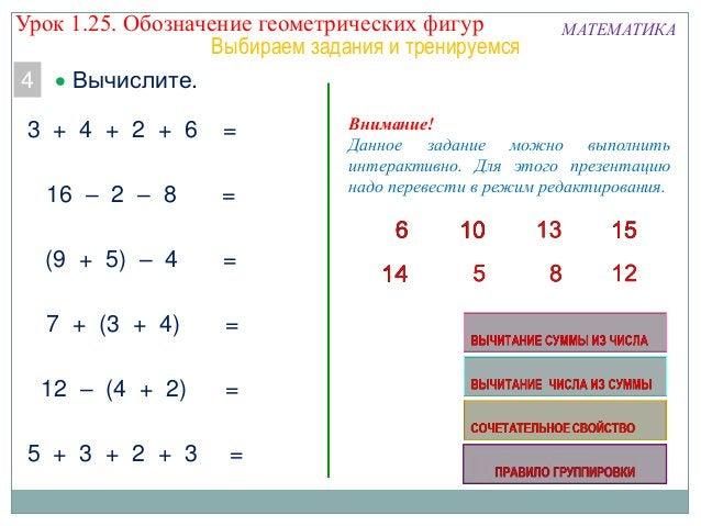 Урок 1.25. Обозначение геометрических фигур Выбираем задания и тренируемся 4  Вычислите.  3 + 4 + 2 + 6  =  16 – 2 – 8  =...