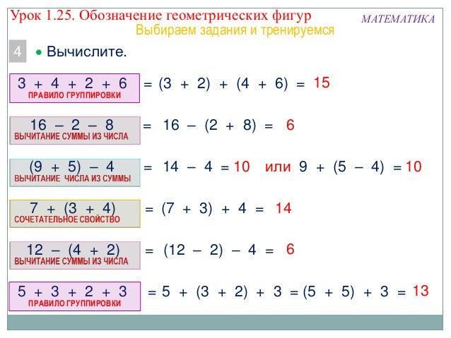 Урок 1.25. Обозначение геометрических фигур Выбираем задания и тренируемся 4  Вычислите.  3 + 4 + 2 + 6 ПРАВИЛО ГРУППИРОВ...
