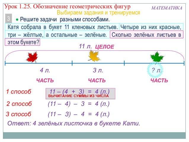 Урок 1.25. Обозначение геометрических фигур МАТЕМАТИКА Выбираем задания и тренируемся 3  Решите задачи разными способами....