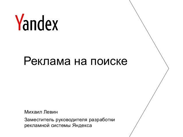 Реклама на поиске  Михаил Левин Заместитель руководителя разработки рекламной системы Яндекса
