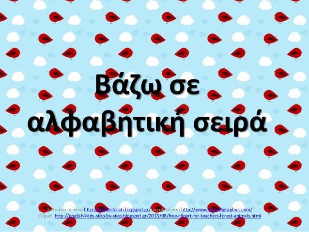 Βάζω σε αλφαβητική σειρά Χατσίκου Ιωάννα http://taksiasterati.blogspot.gr/ γραφικά από http://www.mycutegraphics.com/ Clip...