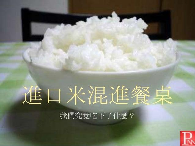 進口米混進餐桌 我們究竟吃下了什麼?