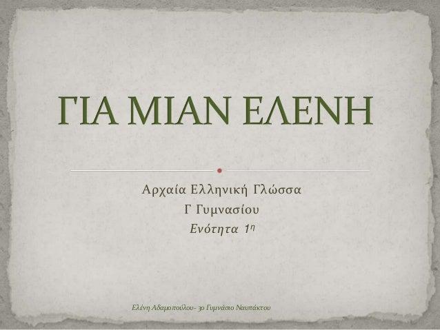 Αρχαία Ελληνική Γλώςςα Γ Γυμναςίου Ενότητα 1 η  Ελένη Αδαμοπούλου- 3ο Γυμνάςιο Ναυπάκτου