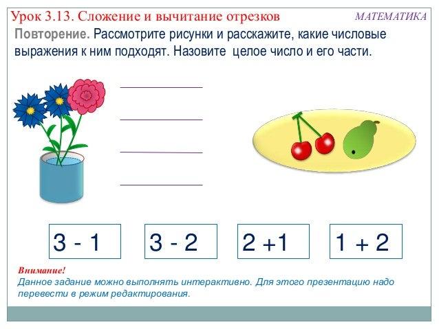 Математика. 1 класс. Урок 3.13. Сложение и вычитание отрезков Slide 2