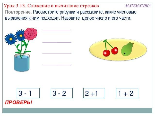 Математика. 1 класс. Урок 3.13. Сложение и вычитание отрезков Slide 3