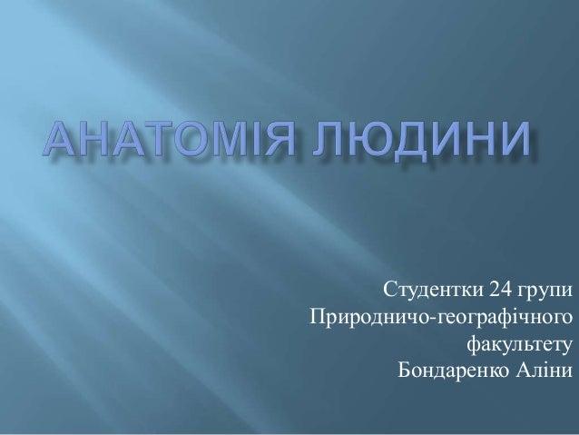 Студентки 24 групи Природничо-географічного факультету Бондаренко Аліни