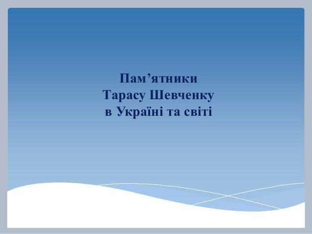 Пам'ятники Тарасу Шевченку в Україні та світі