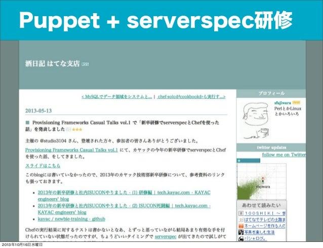 Puppet + serverspec研修  2013年10月16日水曜日