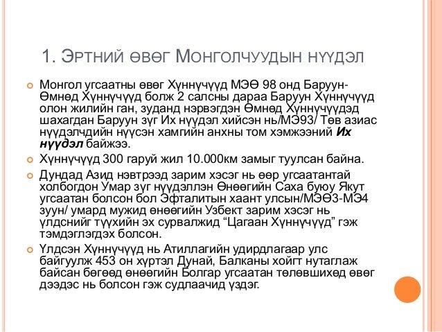 1. ЭРТНИЙ ӨВӨГ МОНГОЛЧУУДЫН НҮҮДЭЛ        Монгол угсаатны өвөг Хүннүчүүд МЭӨ 98 онд БаруунӨмнөд Хүннүчүүд болж 2 салсн...