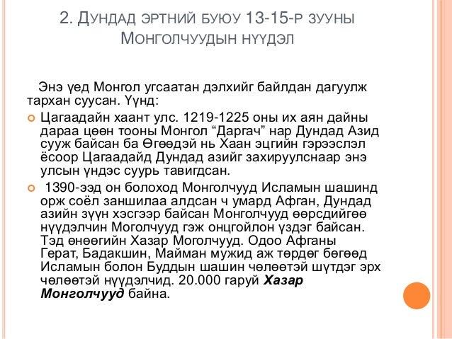 2. ДУНДАД ЭРТНИЙ БУЮУ 13-15-Р ЗУУНЫ МОНГОЛЧУУДЫН НҮҮДЭЛ Энэ үед Монгол угсаатан дэлхийг байлдан дагуулж тархан суусан. Үүн...
