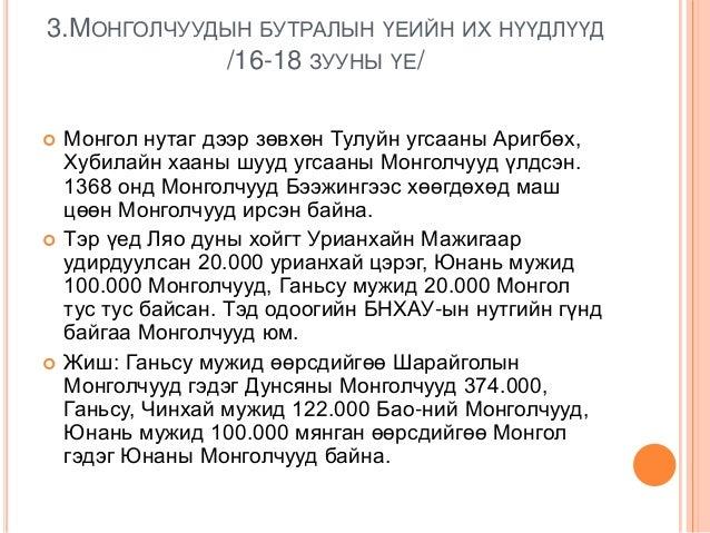 3.МОНГОЛЧУУДЫН БУТРАЛЫН ҮЕИЙН ИХ НҮҮДЛҮҮД /16-18 ЗУУНЫ ҮЕ/       Монгол нутаг дээр зөвхөн Тулуйн угсааны Аригбөх, Хубил...
