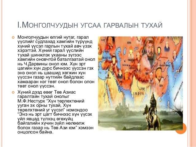 I.МОНГОЛЧУУДЫН УГСАА ГАРВАЛЫН ТУХАЙ     Монголчуудын өлгий нутаг, гарал үүслийг судлахад хамгийн түрүүнд хүний үүсэл гар...