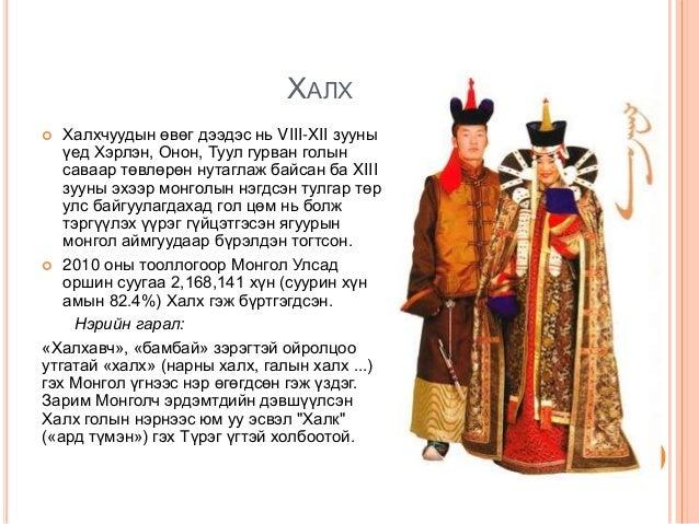 ДӨРВӨД       Монгол үндэст ястан, язгуурын Ойрд аялгуут Монгол хэлтэн ард түмэн. Дөрвөд нь 1400-1755 оны хооронд тогтно...