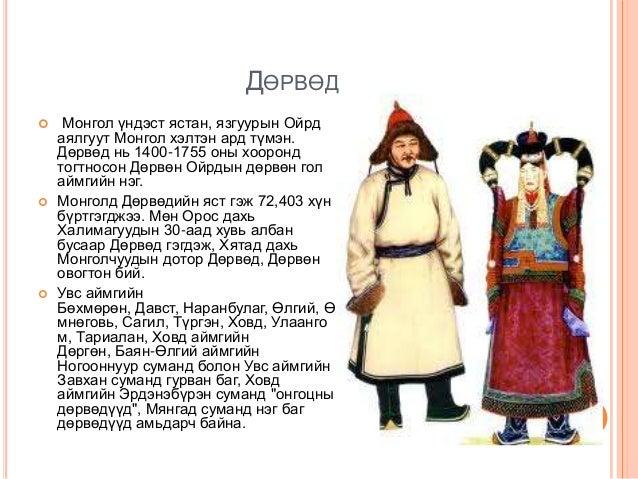БАЯД  Ойрд аялгуутан, Монгол хэлтэн.  Монголын Баяд эртний өвөг дээдэс бол XII-XIII зууны үед Жида Баягуд Дуклас, Хээрийн...