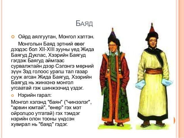 БУРИАД       Буриад - Монгол угсаатны эртний нэгэн аймаг, Монгол үндэстний одоогийн нэгэн ястан, язгуурын Монгол хэлт а...