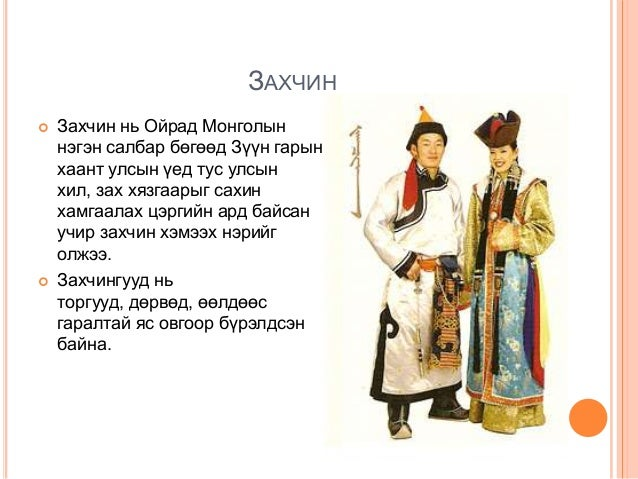 ДАРЬГАНГА        Дарьганга бол зүүн Монголын нэгэн ястан. 2010 оны Монгол улсын хүн амын тооллогын дүнгээр 27,412 хүн ...