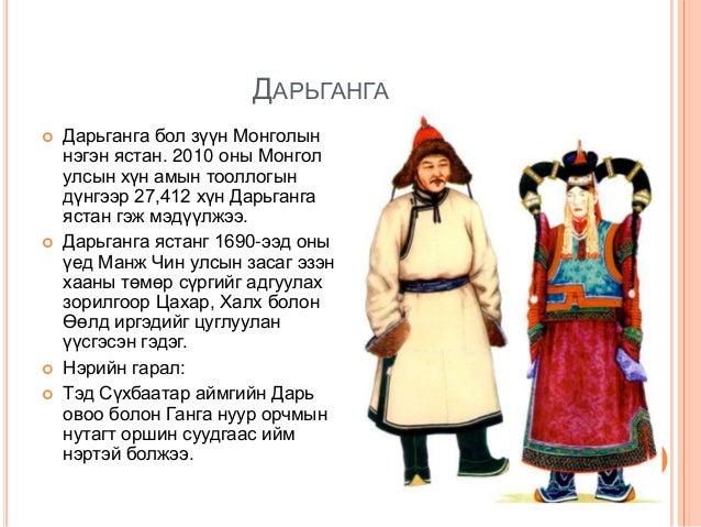 УРИАНХАЙ     Урианхай нь хэл, соѐл, угсаа гарал нэгтэй Монголын олон ястны нэг болохын дээр гарал үүслийн хувьд Монгол у...