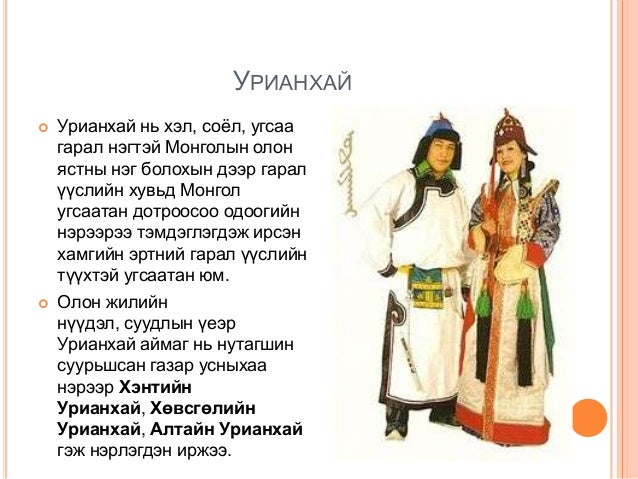 ДАРХАД       Дархад нь Хөвсгөл аймгийн баруун сумдаар нутагтай Монгол үндэст ястан юм. Хөвсгөл аймгийн Баянзүрх, Рэнчин...