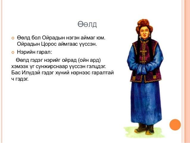 ТОРГУУД     Торгууд бол Ойрадын нэгэн овог аймаг юм. XV зууны үед Ойрадын бүрэлдэхүүнд оржээ. Торгуудууд одоо үед ОХУ-ын...