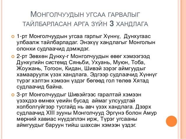 МОНГОЛЧУУДЫН УГСАА ГАРВАЛЫГ ТАЙЛБАРЛАСАН АРГА ЗҮЙН 3 ХАНДЛАГА       1-рт Монголчуудын угсаа гарлыг Хүннү, Дунхугаас улб...