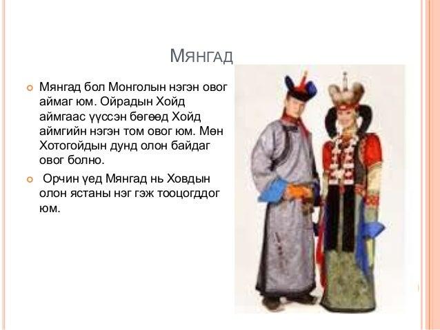 БАРГА     Барга - хуучны нэгэн Монгол аймаг, одоогийн Монгол үндэстний нэгэн ястан. Өдгөө ихэнх Баргууд Өвөр Монголын Хө...