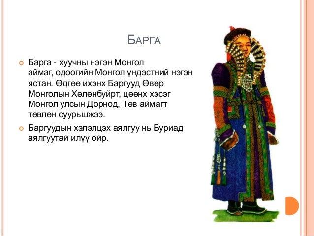 ҮЗЭМЧИН Дорнод монголд оршин суудаг өвөрлөгчдийн гаралтай ястан нь үзэмчин болно. Дорнод аймгийн Баянтүмэн, Сэргэлэн, Булг...