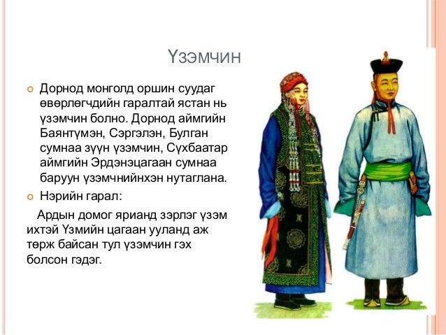 """НОМ ЗҮЙ П. Дэлгэржаргал """"Монголчуудын угсаа гарал """" 2005 он  Монгол улсын түүх 1-р боть 2003 он  www.wikipedia.mn  www...."""
