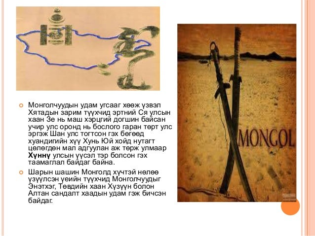     Монголчуудын удам угсааг хөөж үзвэл Хятадын зарим түүхчид эртний Ся улсын хаан Зе нь маш хэрцгий догшин байсан учир ...