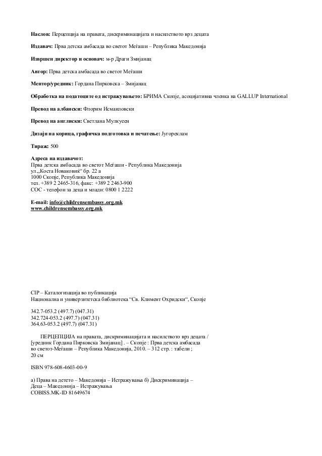 Наслов: Перцепција на правата, дискриминацијата и насилството врз децата Издавач: Прва детска амбасада во светот Меѓаши – ...