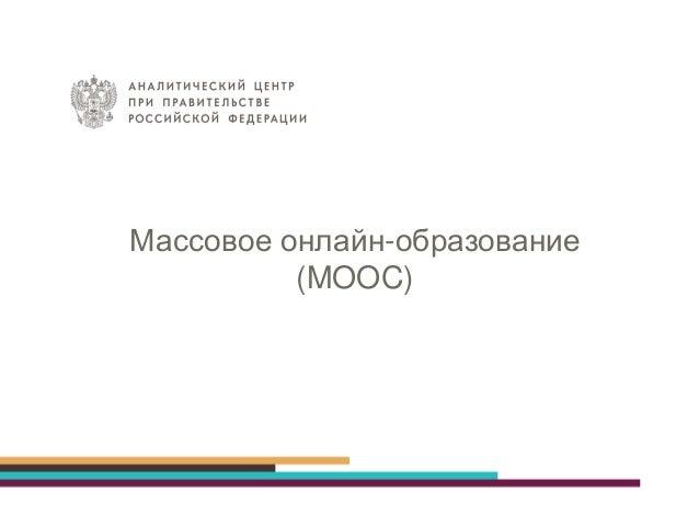 Массовое онлайн-образование (MOOC)