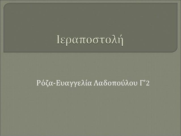 Ρόζα-Ευαγγελία Λαδοπούλου Γ'2