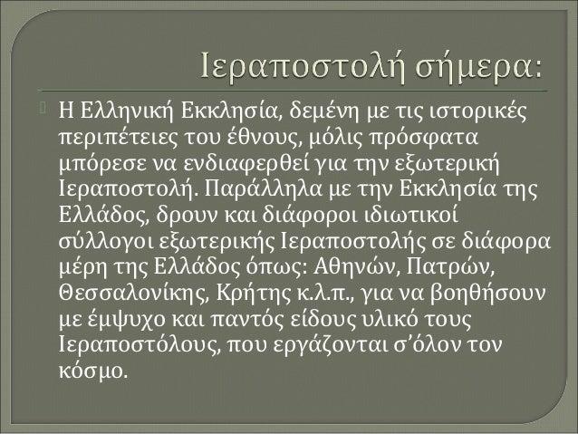   Η Ελληνική Εκκλησία, δεμένη με τις ιστορικές περιπέτειες του έθνους, μόλις πρόσφατα μπόρεσε να ενδιαφερθεί για την εξωτ...