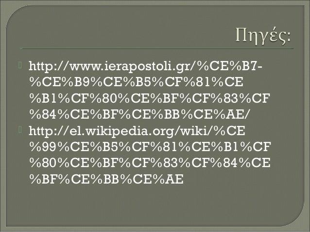     http://www.ierapostoli.gr/%CE%B7%CE%B9%CE%B5%CF%81%CE %B1%CF%80%CE%BF%CF%83%CF %84%CE%BF%CE%BB%CE%AE/ http://el.wiki...