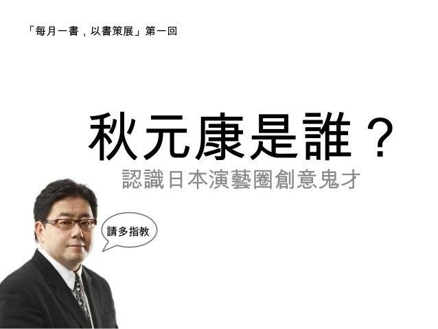 「每月一書,以書策展」第一回  秋元康是誰? 認識日本演藝圈創意鬼才  請多指教