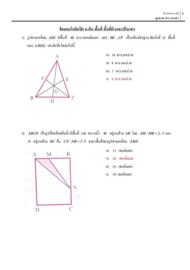 พี เอส อะคาเดมี่ 1 ครู เสวตร 084-1284087  ข้ อสอบโอลิมปิ ก ม.ต้ น พืนที่ พืนทีผวและปริมาตร ้ ้ ่ ิ 1) รู ปสามเหลี่ยม  ABC ...