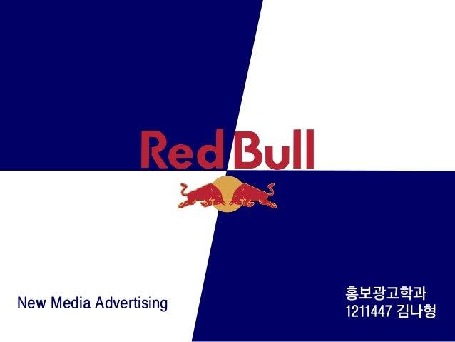 New Media Advertising  홍보광고학과 1211447 김나형