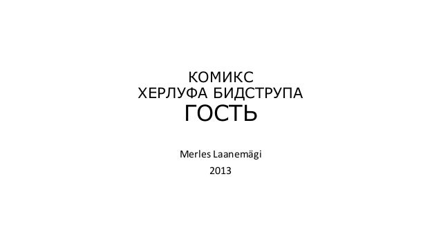 КОМИКС ХЕРЛУФА БИДСТРУПА  ГОСТЬ  Merles Laanemägi 2013