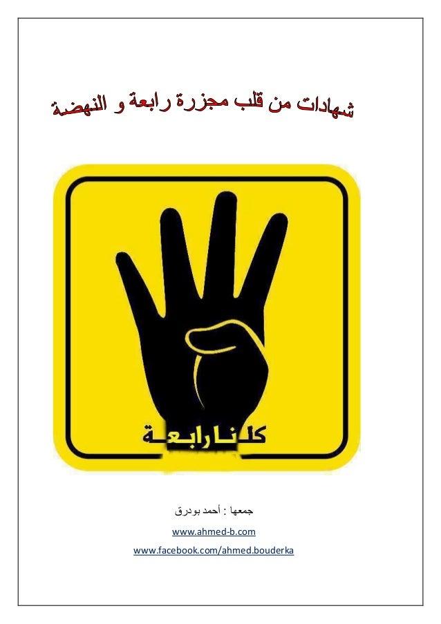جمعها : أحمد بودرق www.ahmed-b.com www.facebook.com/ahmed.bouderka