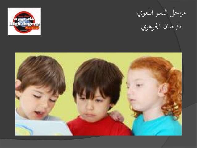 مراحل النمو اللغوي د/حنان اجلوهري