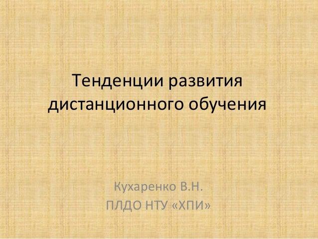 Тенденции развития дистанционного обучения  Кухаренко В.Н. ПЛДО НТУ «ХПИ»