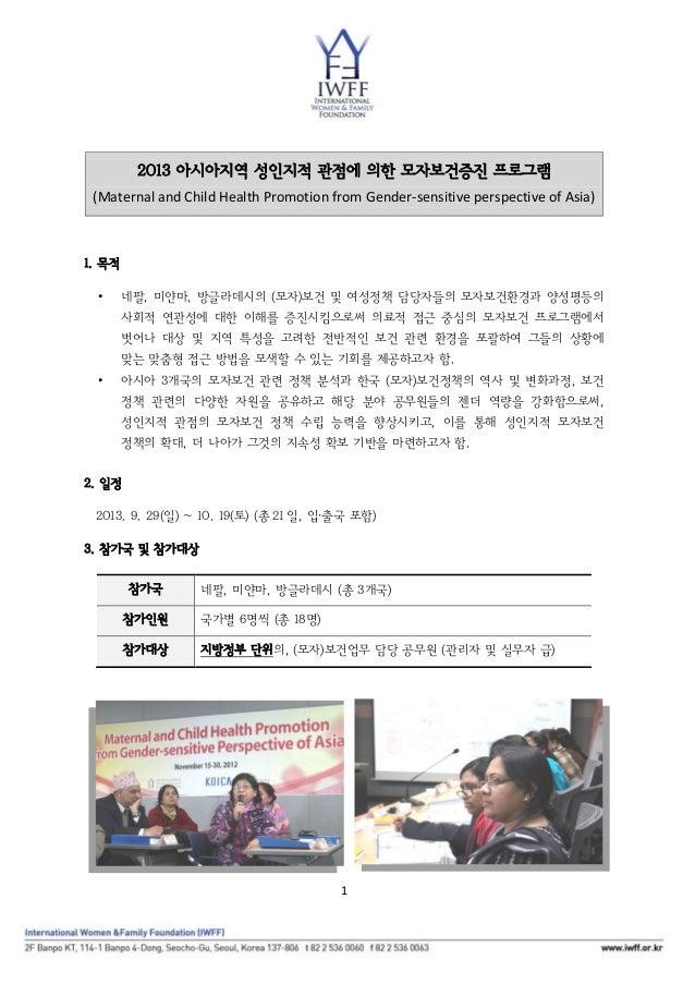 2013 아시아지역 성인지적 관점에 의한 모자보건증진 프로그램 (Maternal and Child Health Promotion from Gender-sensitive perspective of Asia)  1. 목적 ...