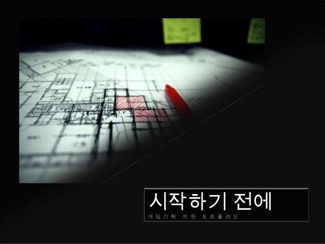 게임기획 포트폴리오 애니팡역기획 배상욱 Slide 2