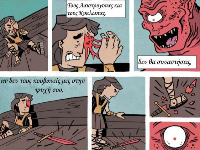ΚΑΒΑΦΗΣ :Ιθάκη σε κόμικς