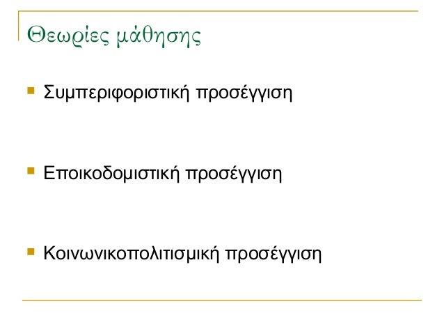 θεωρίες μάθησης και εκπαιδευτικά λογισμικά Slide 2