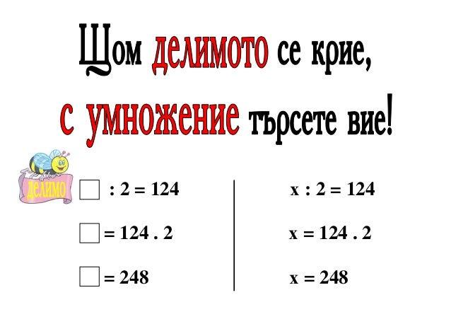 : 2 = 124  х : 2 = 124  = 124 . 2  х = 124 . 2  = 248  х = 248